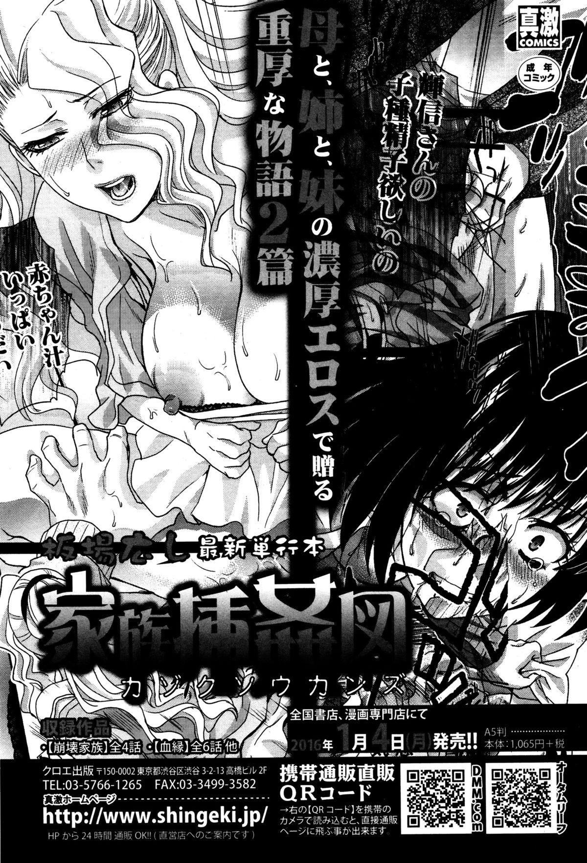 COMIC Shingeki 2016-01 94