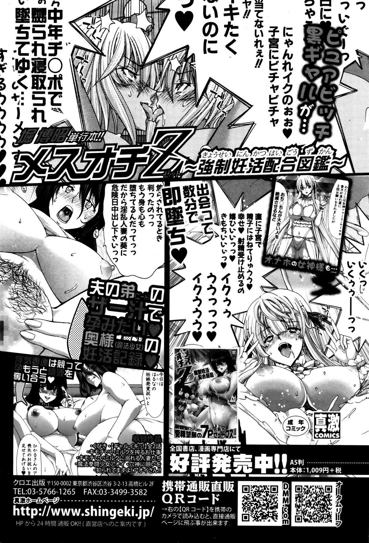 COMIC Shingeki 2016-01 97