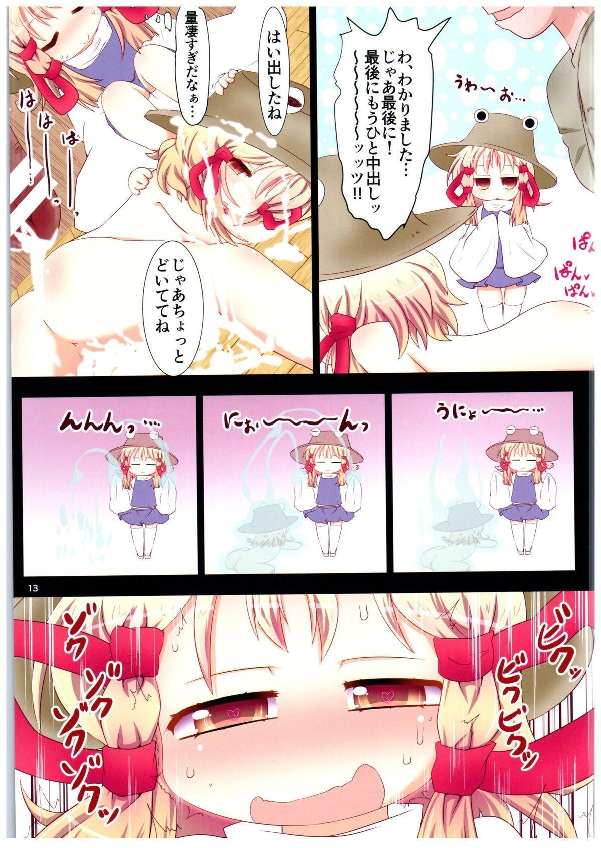 Suwako-sama...!? to, Nita Betsujin Youjo to Nakadashix 12