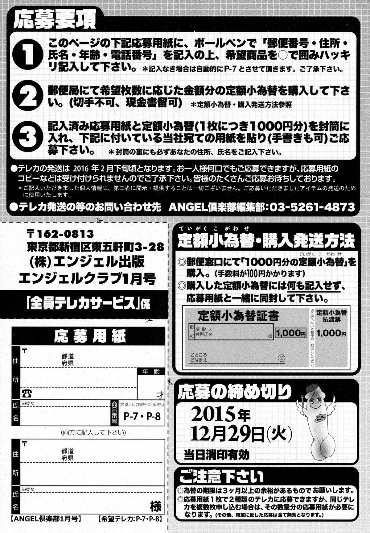 ANGEL Club 2016-01 206