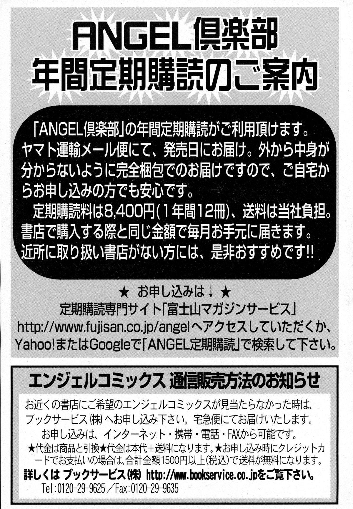 ANGEL Club 2016-01 452