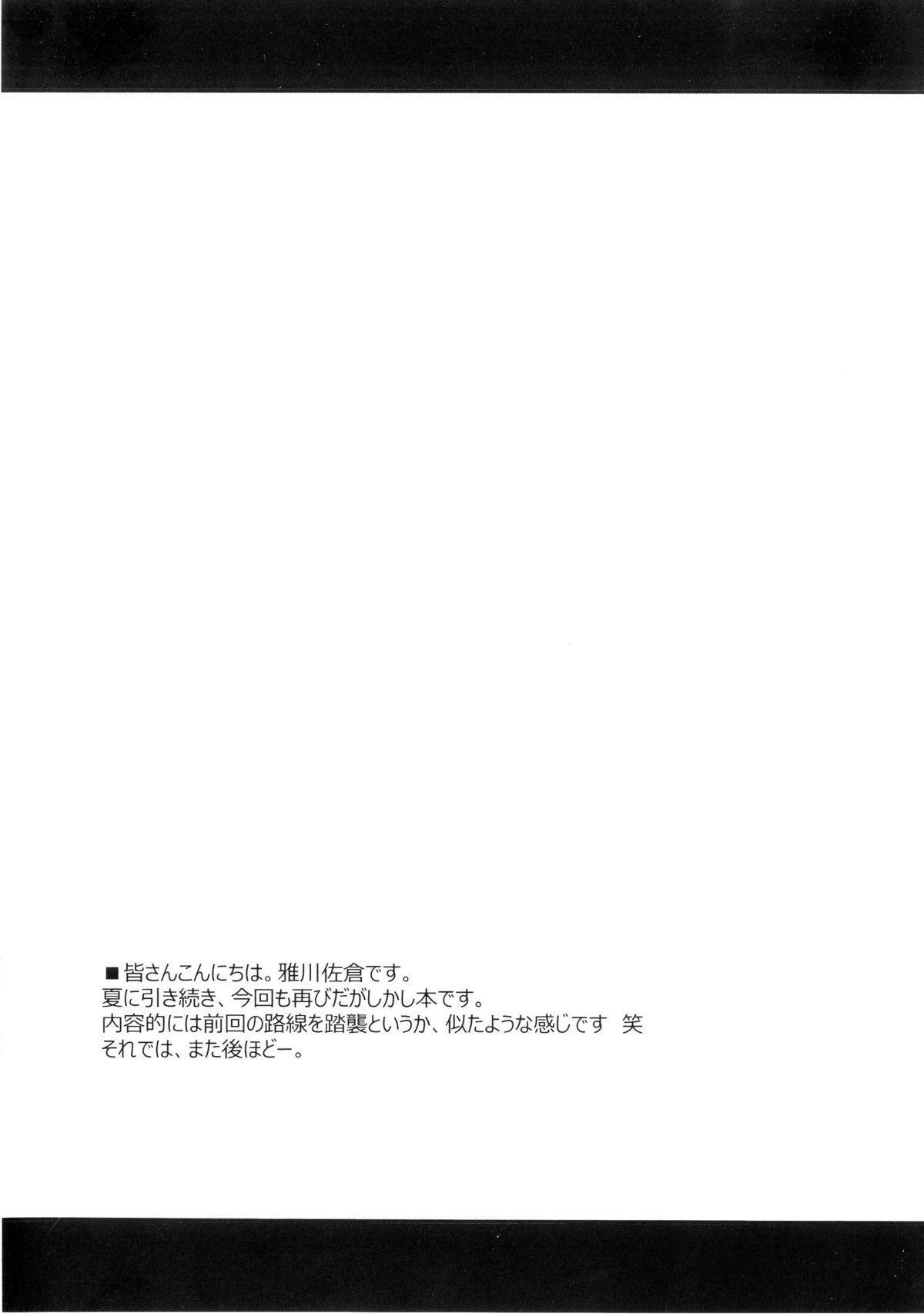Hotaru-shiki Drops 3