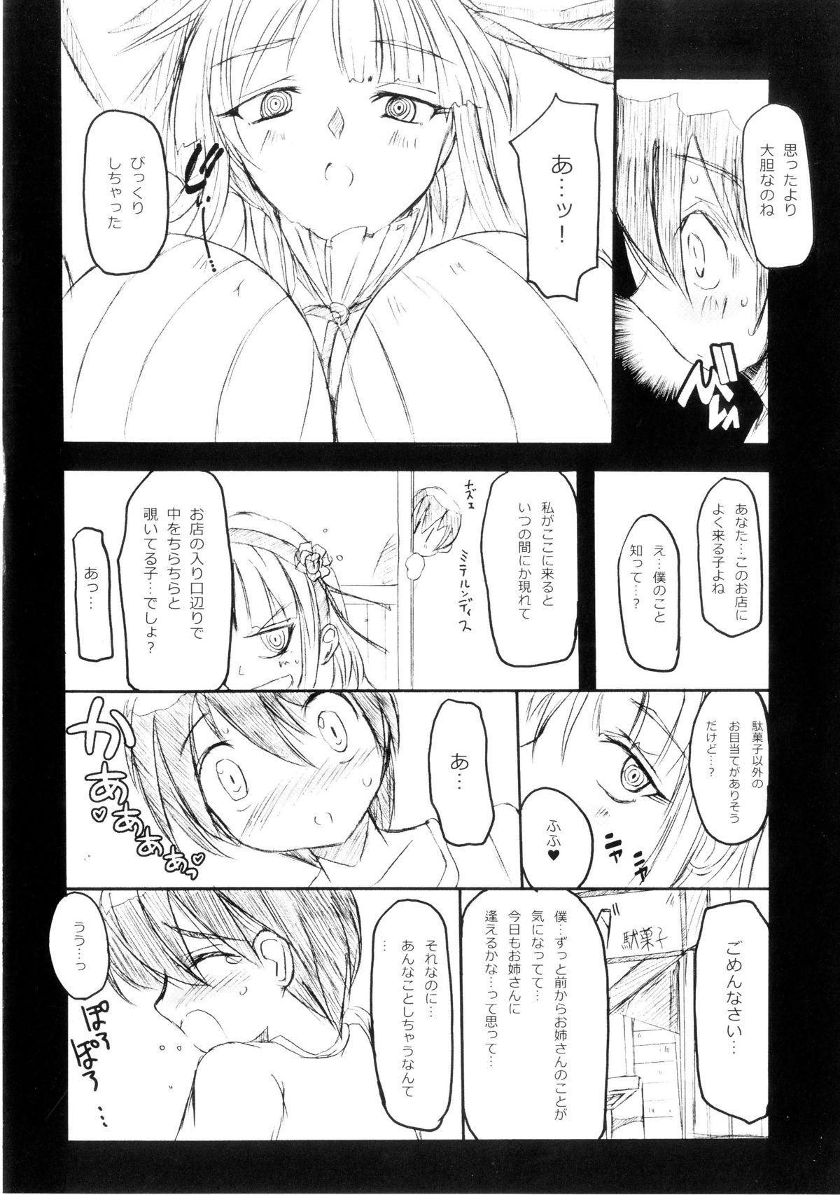 Hotaru-shiki Drops 7