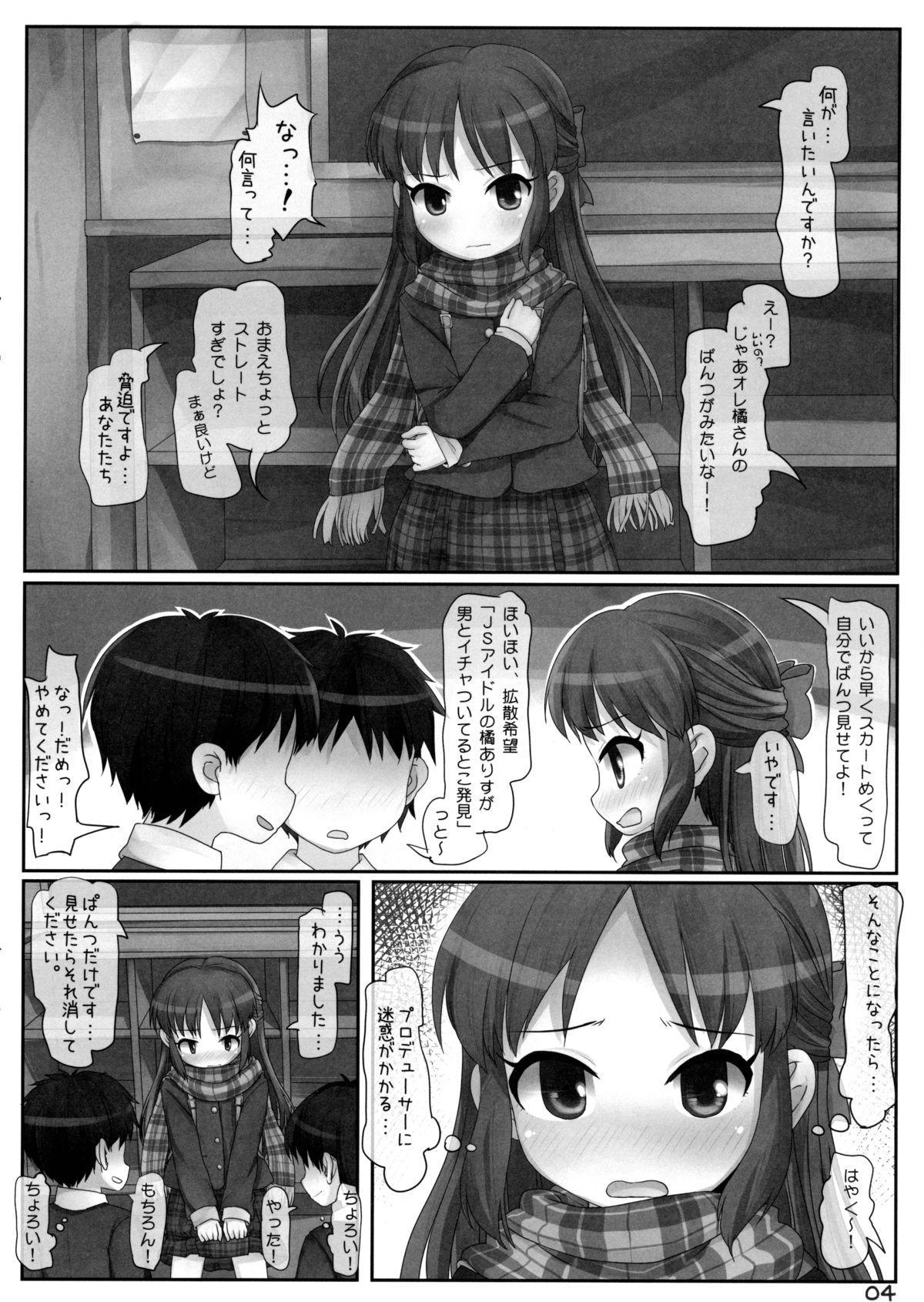 Classmate no Tachibana-san 2