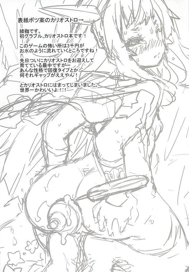 Cagliostro Ryoujoku Kidan 15
