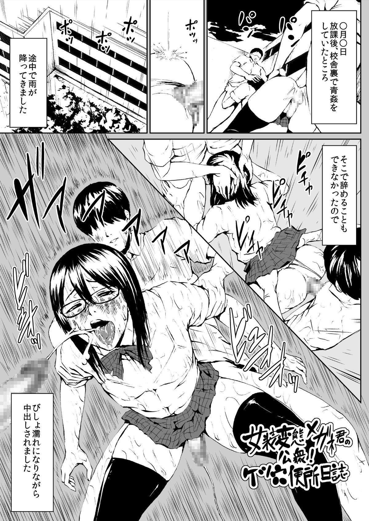 Josou Hentai Megane-kun no Koushuu! Ketsuana Benjo Nisshi 0