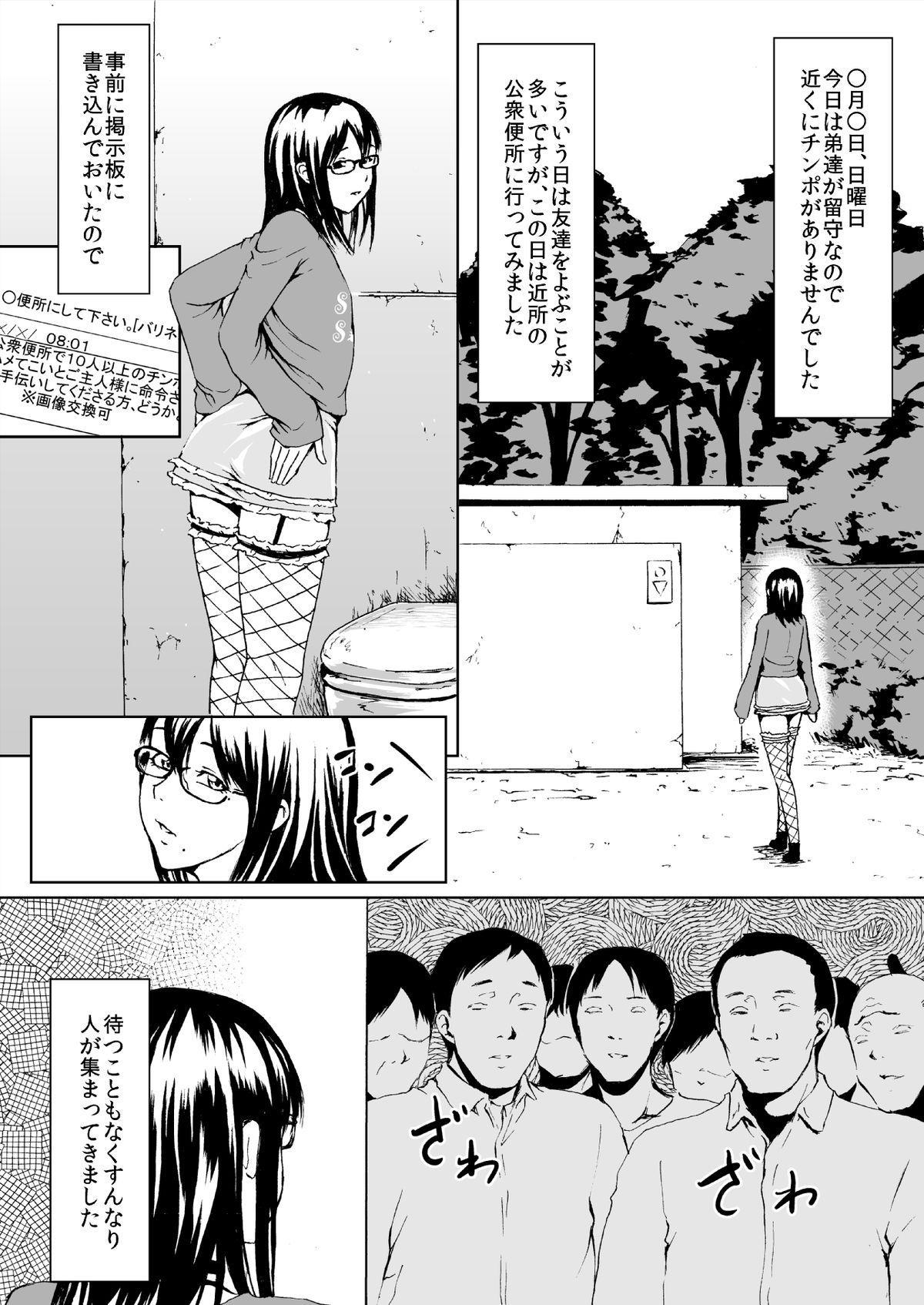 Josou Hentai Megane-kun no Koushuu! Ketsuana Benjo Nisshi 11