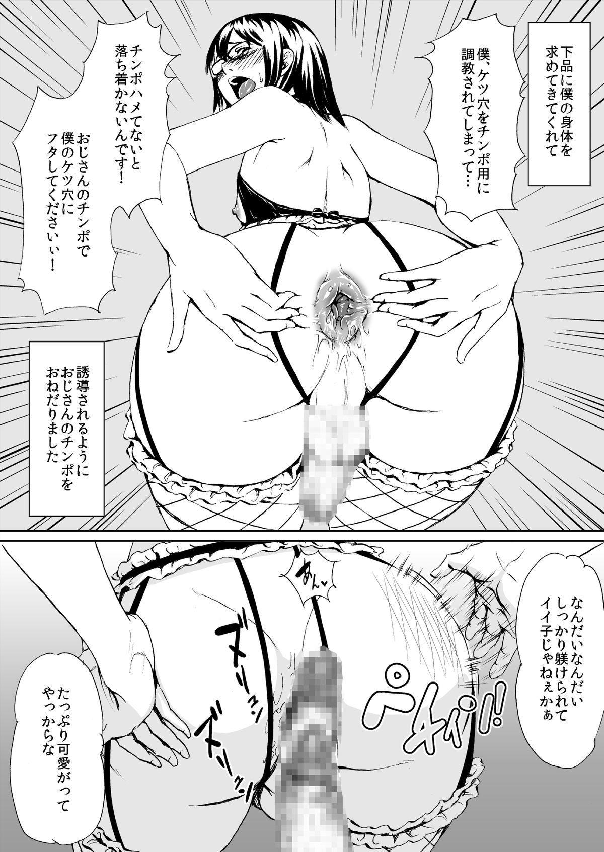 Josou Hentai Megane-kun no Koushuu! Ketsuana Benjo Nisshi 15