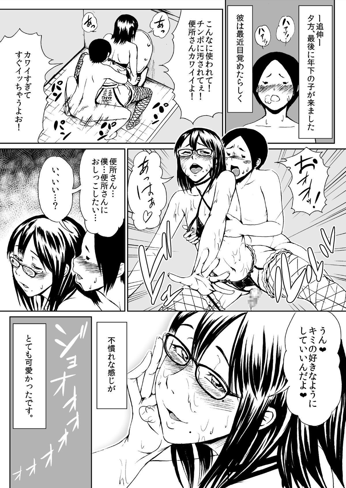 Josou Hentai Megane-kun no Koushuu! Ketsuana Benjo Nisshi 22