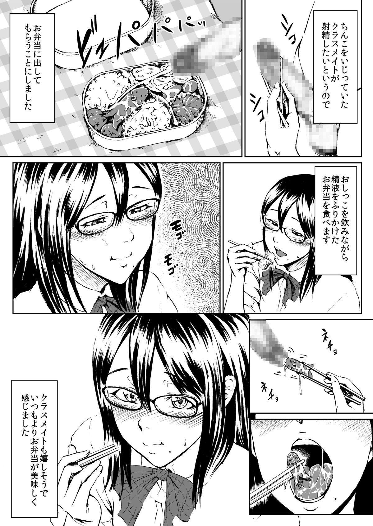 Josou Hentai Megane-kun no Koushuu! Ketsuana Benjo Nisshi 4