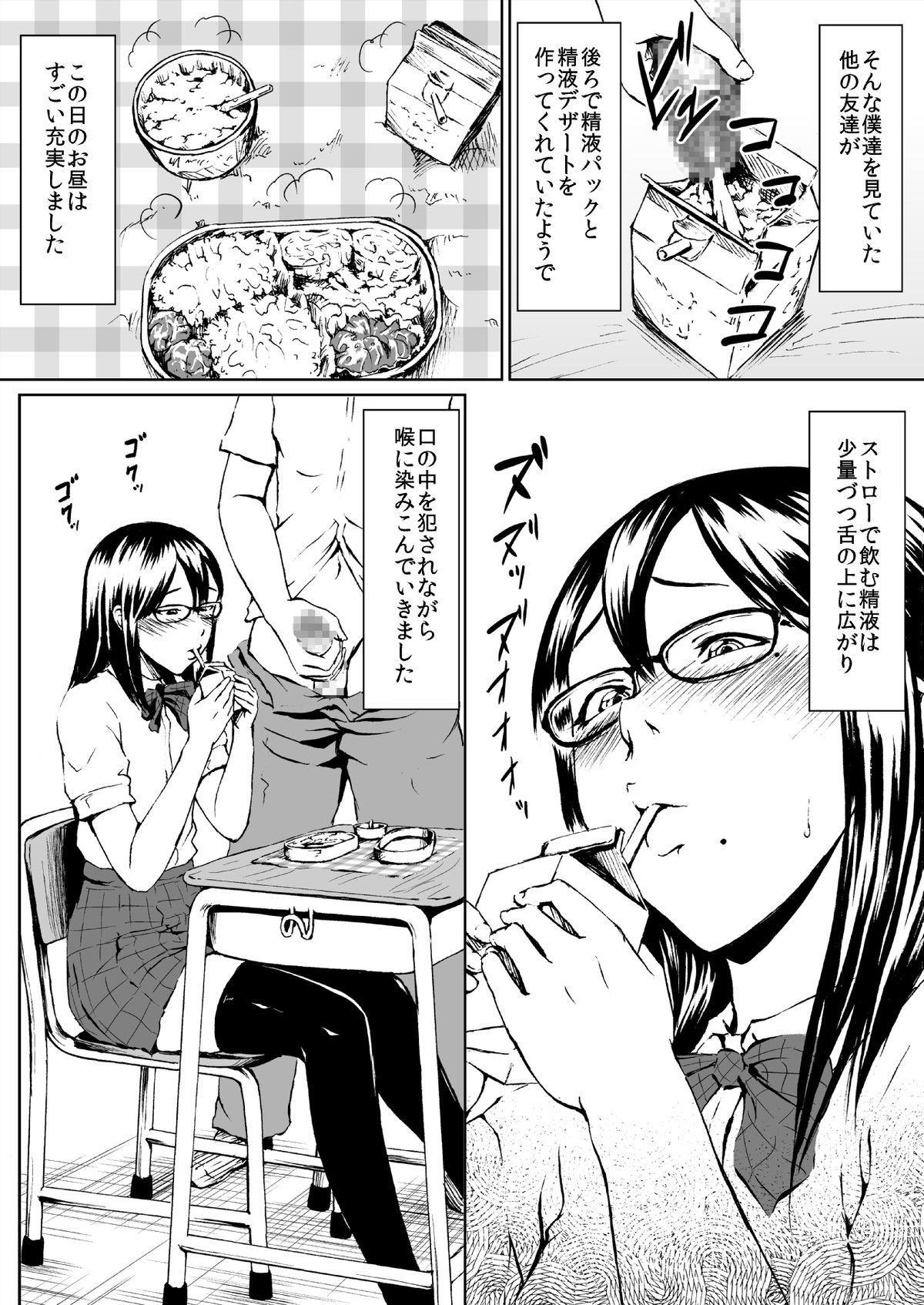 Josou Hentai Megane-kun no Koushuu! Ketsuana Benjo Nisshi 5