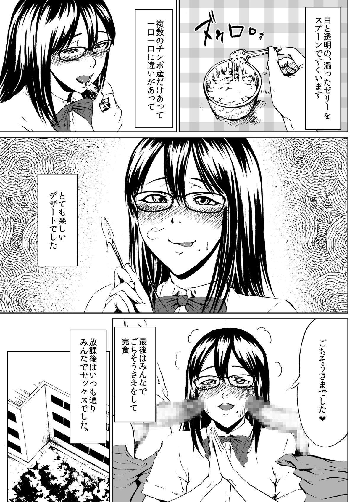 Josou Hentai Megane-kun no Koushuu! Ketsuana Benjo Nisshi 6