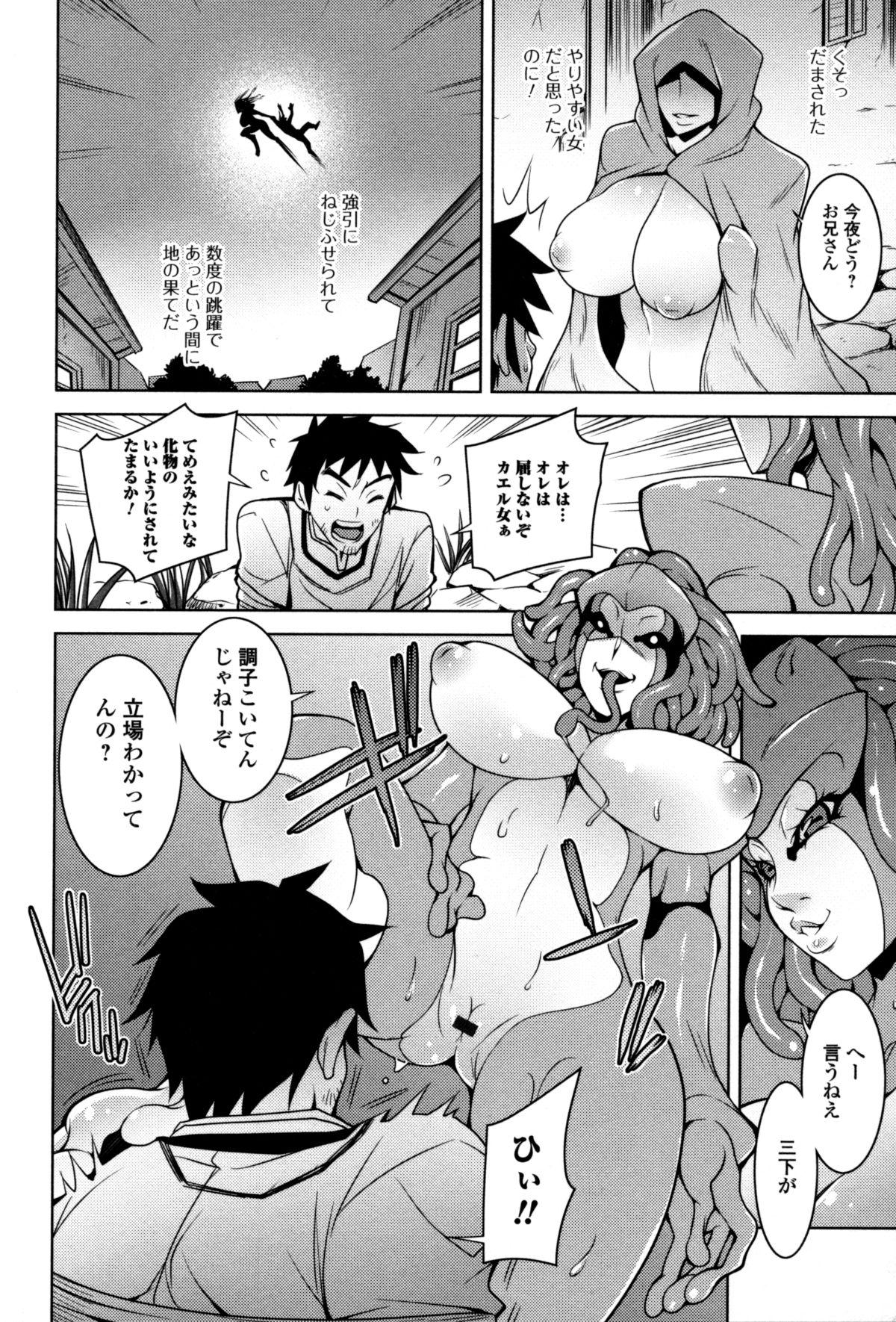 Monster Musume to no Kougou 147
