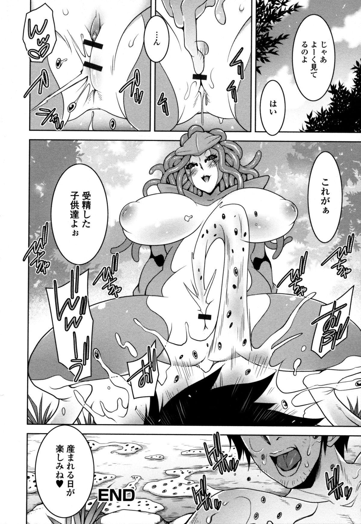 Monster Musume to no Kougou 161