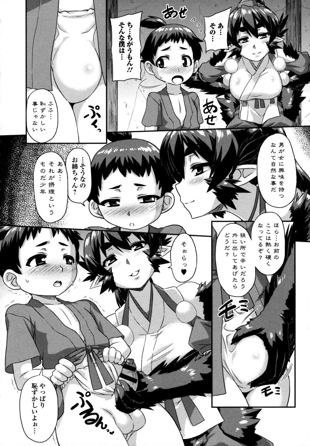 Monster Musume to no Kougou 167