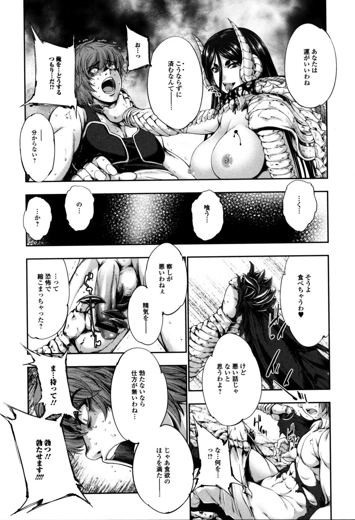 Monster Musume to no Kougou 16