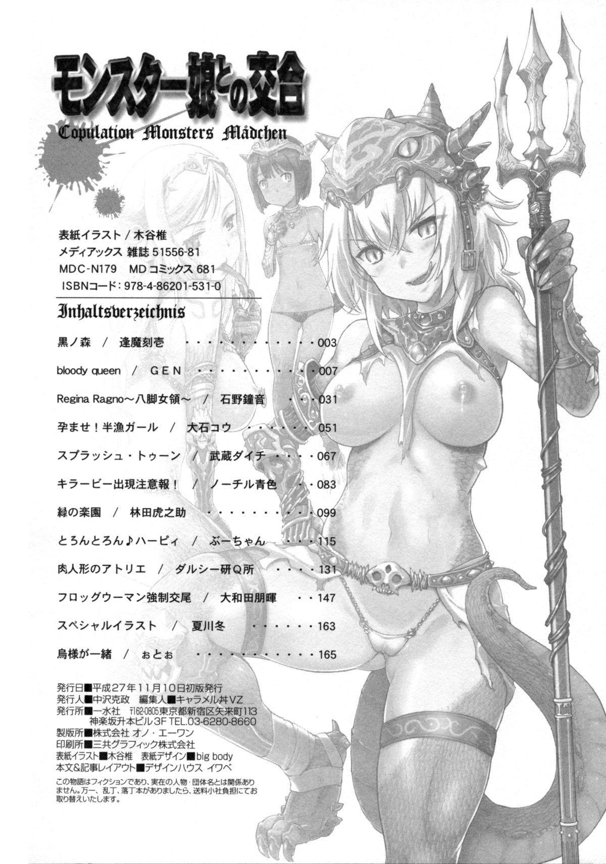 Monster Musume to no Kougou 181