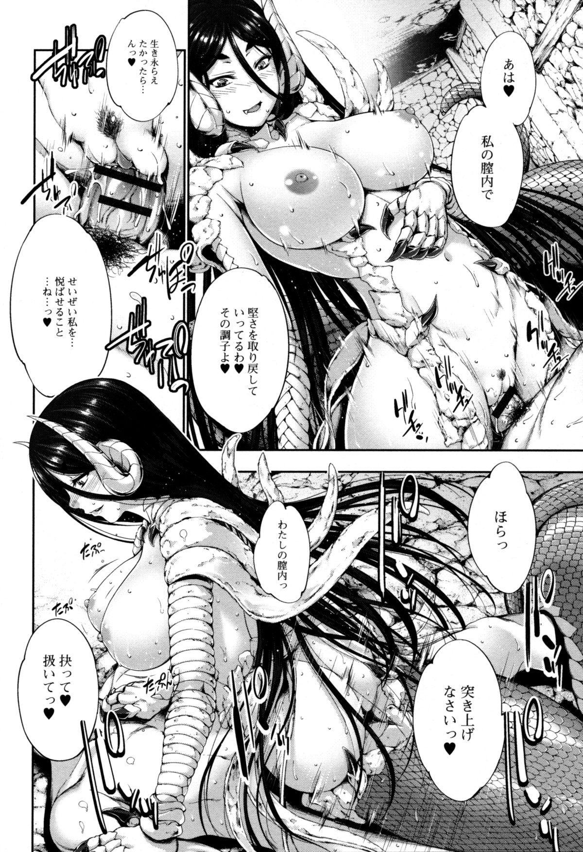 Monster Musume to no Kougou 21