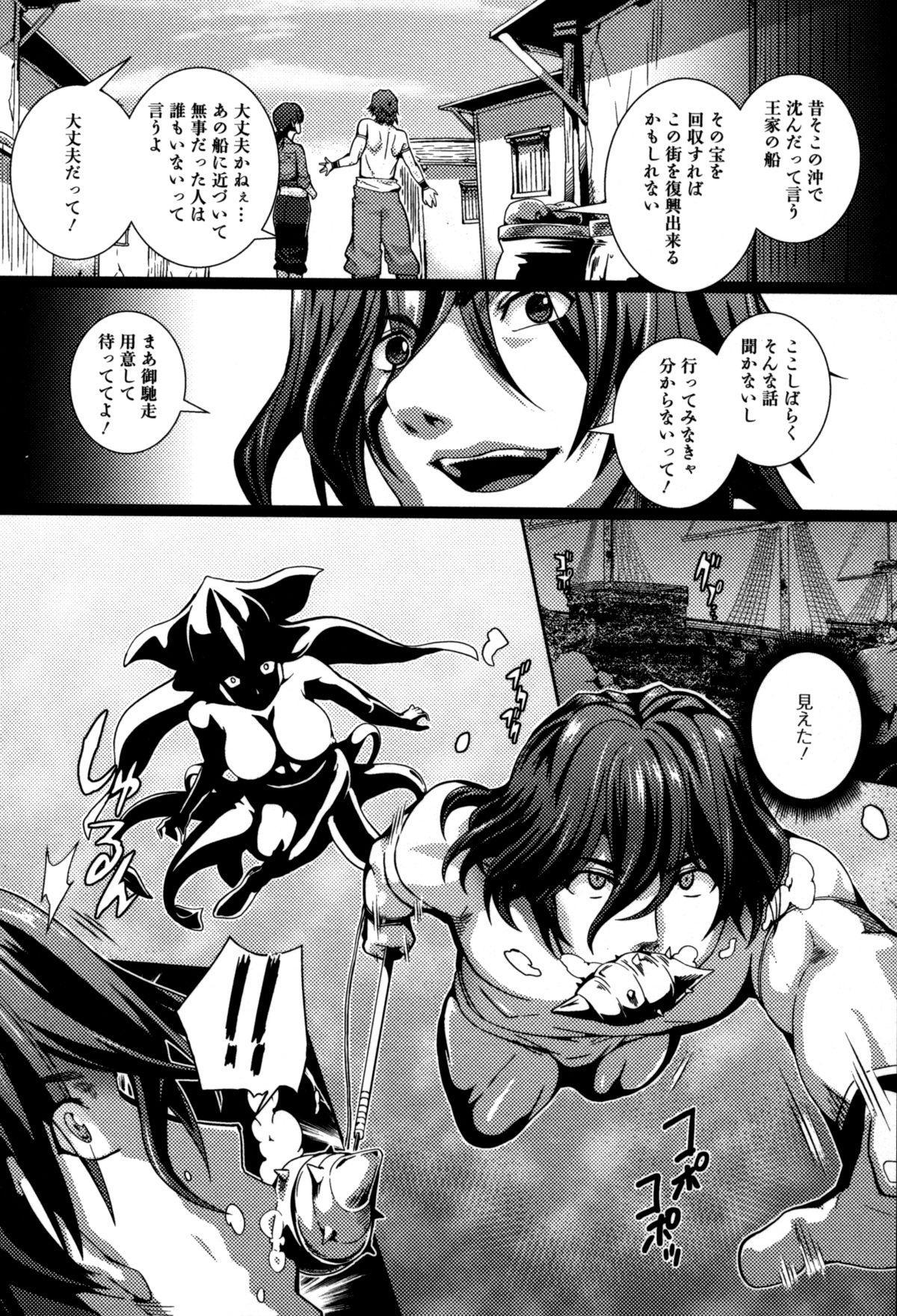 Monster Musume to no Kougou 67