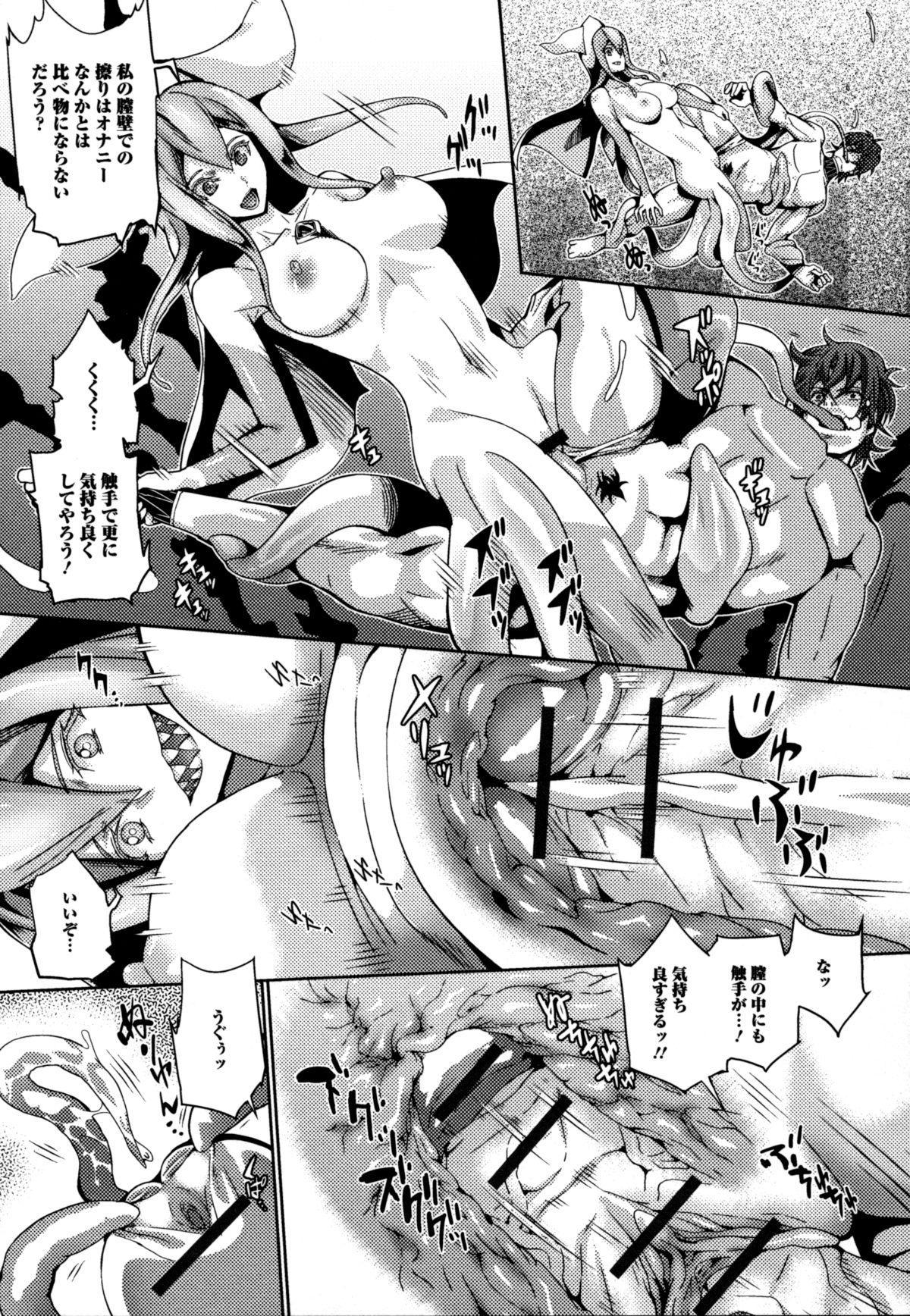 Monster Musume to no Kougou 76