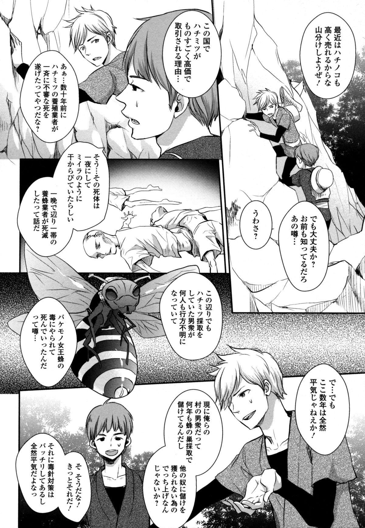 Monster Musume to no Kougou 85