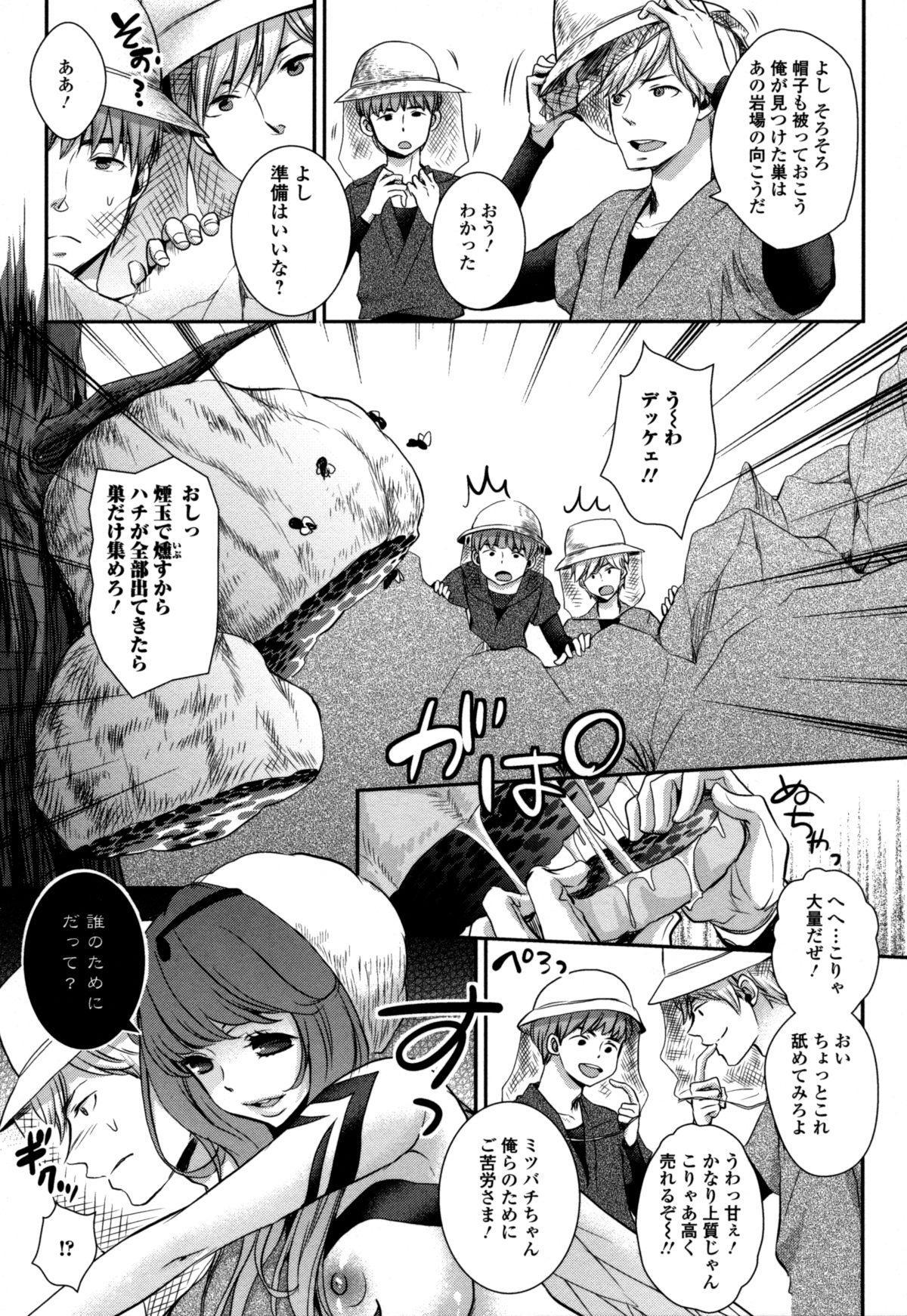 Monster Musume to no Kougou 86