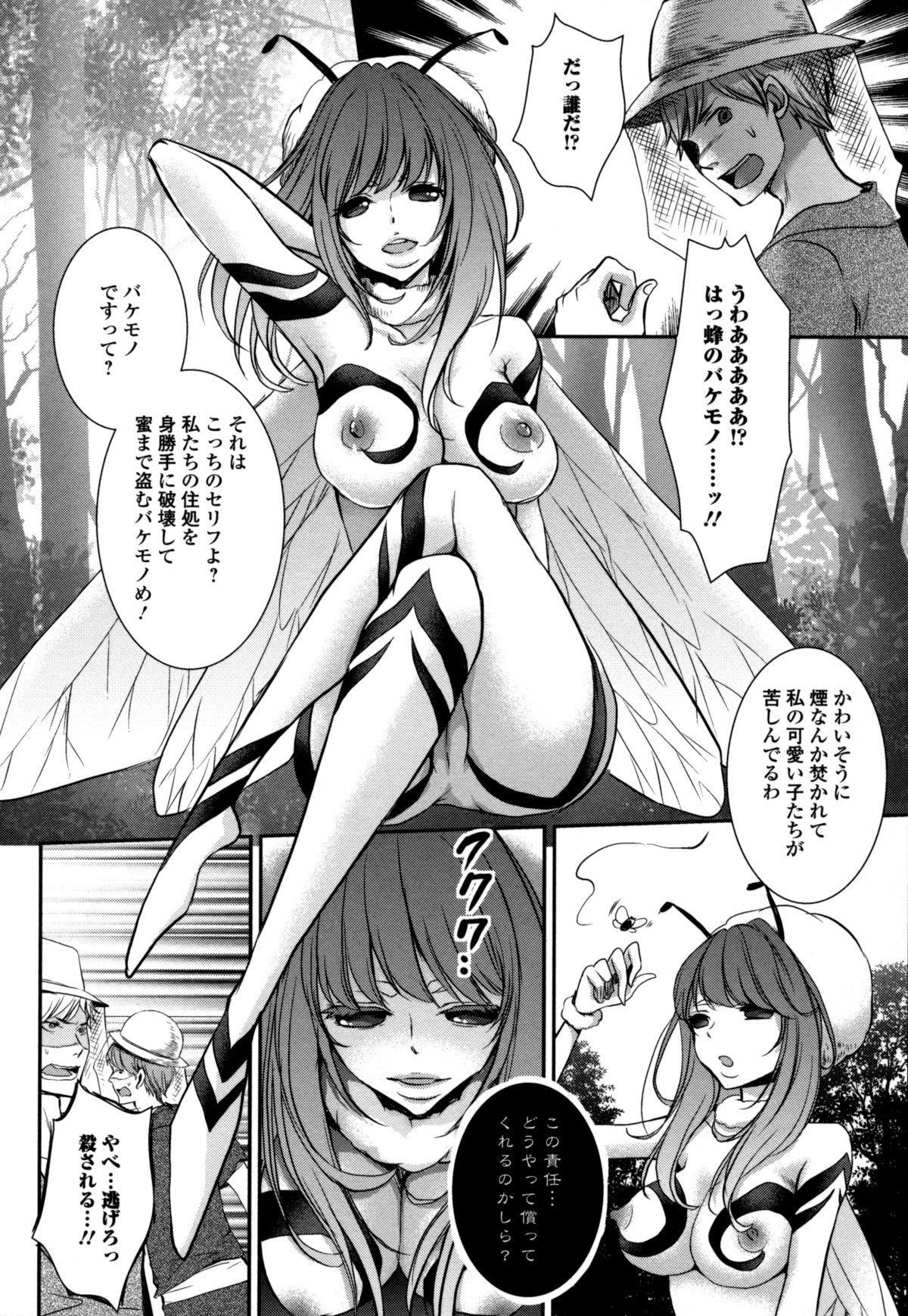 Monster Musume to no Kougou 87