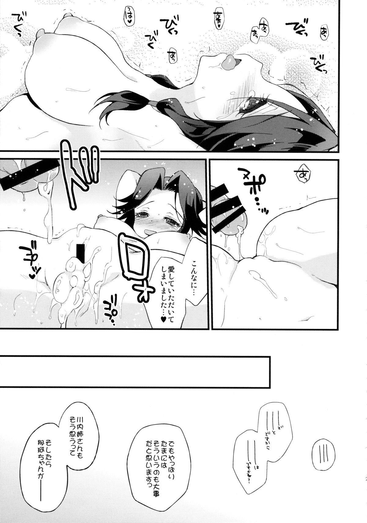 Jintsuu Sairoku 2014 Mou Ichigeki kurai Dekimasu! 28