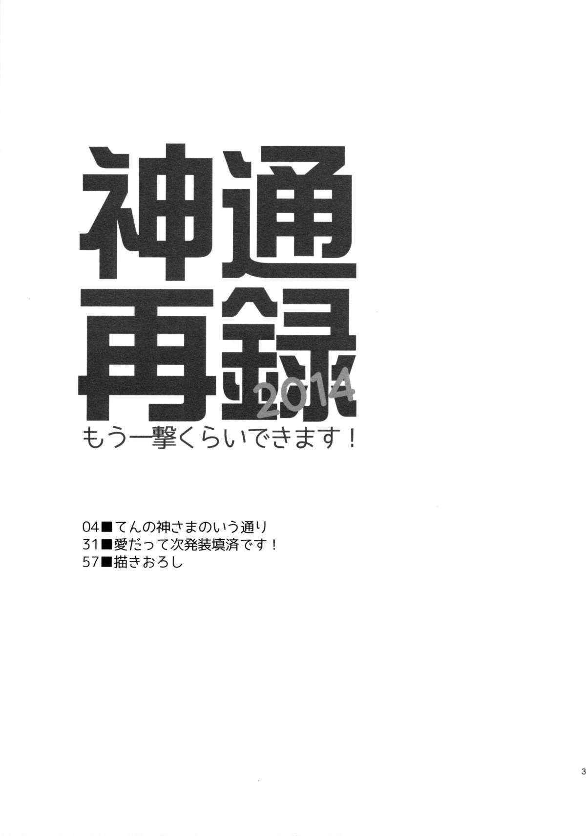 Jintsuu Sairoku 2014 Mou Ichigeki kurai Dekimasu! 2
