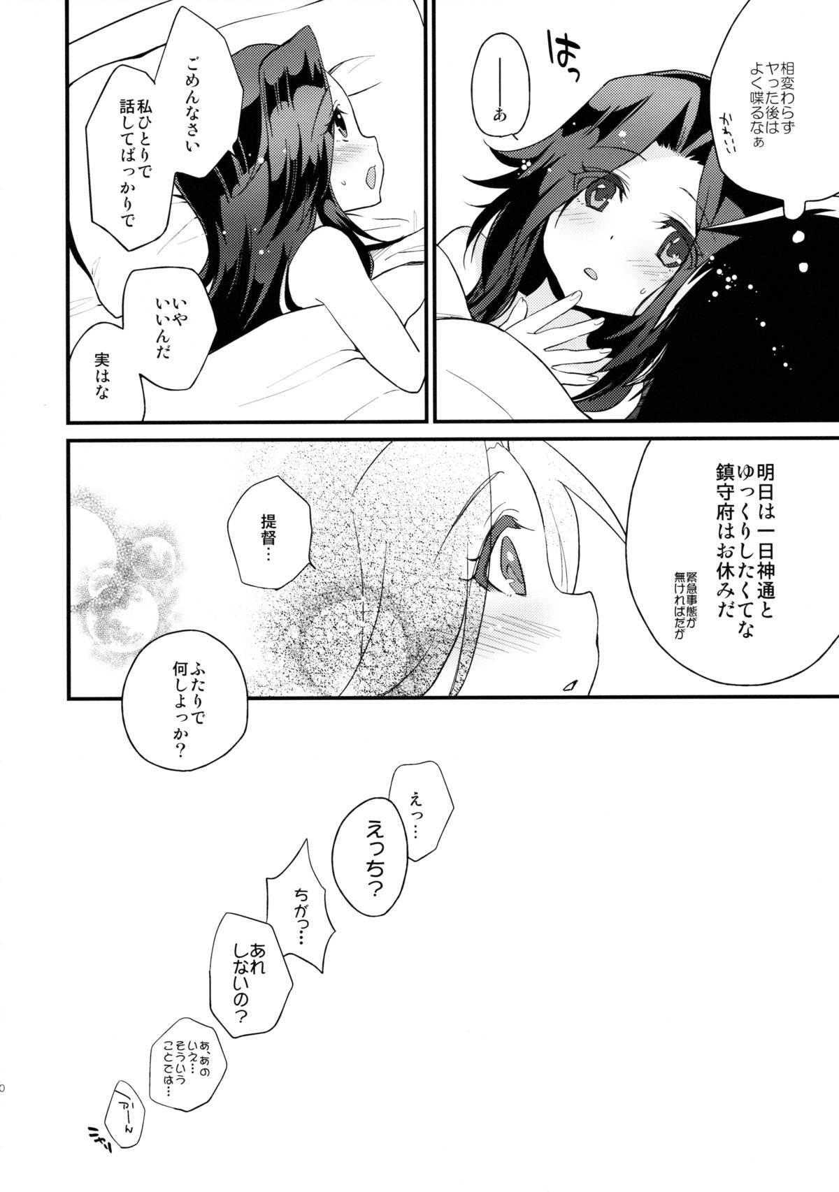 Jintsuu Sairoku 2014 Mou Ichigeki kurai Dekimasu! 29