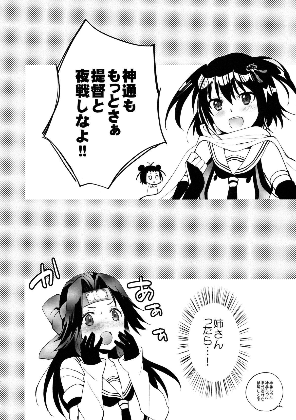 Jintsuu Sairoku 2014 Mou Ichigeki kurai Dekimasu! 31