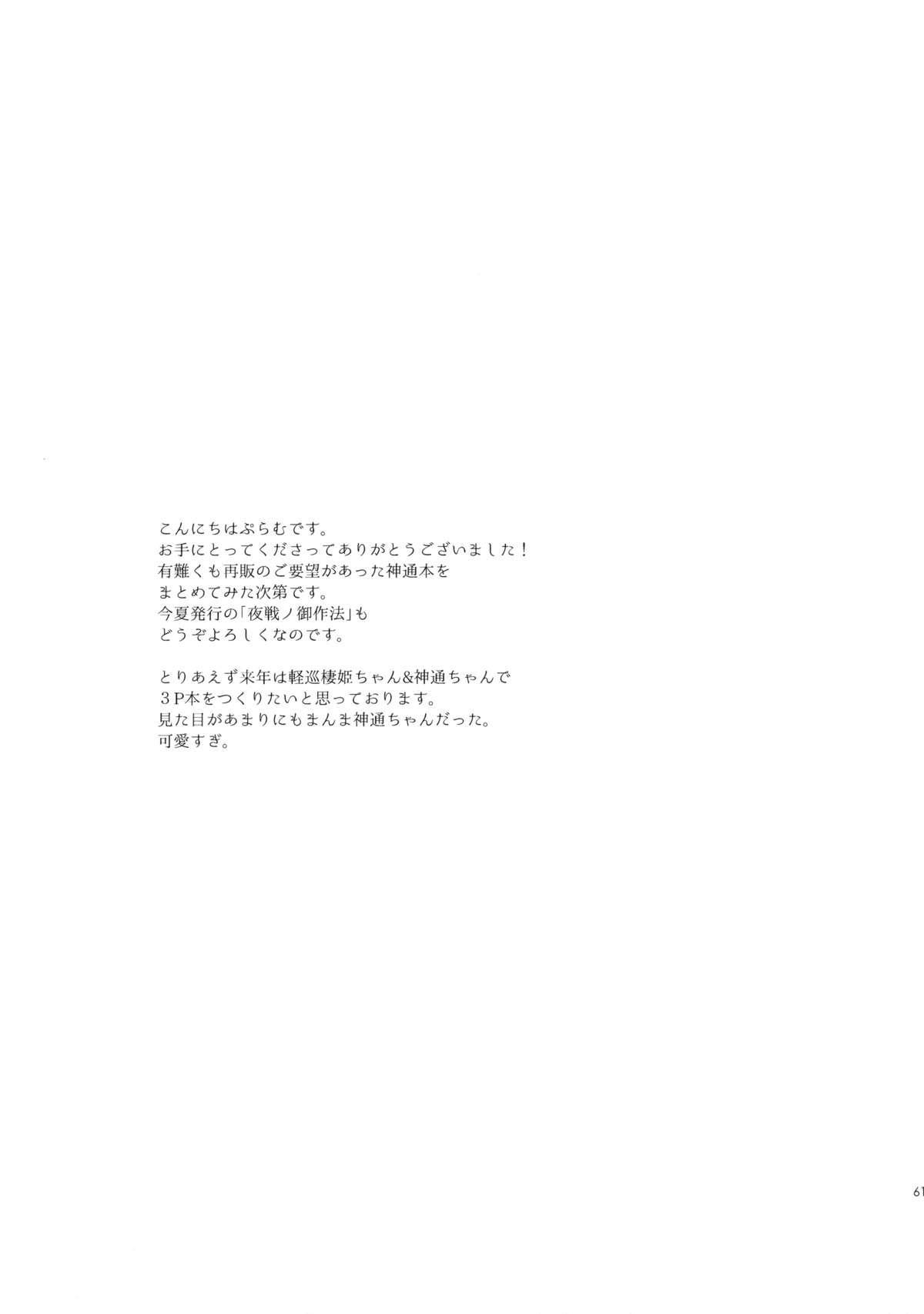 Jintsuu Sairoku 2014 Mou Ichigeki kurai Dekimasu! 58