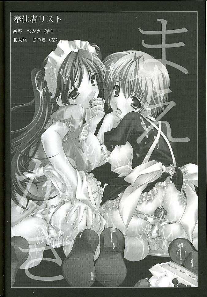 Inkou Kanjuku Ichigo 1