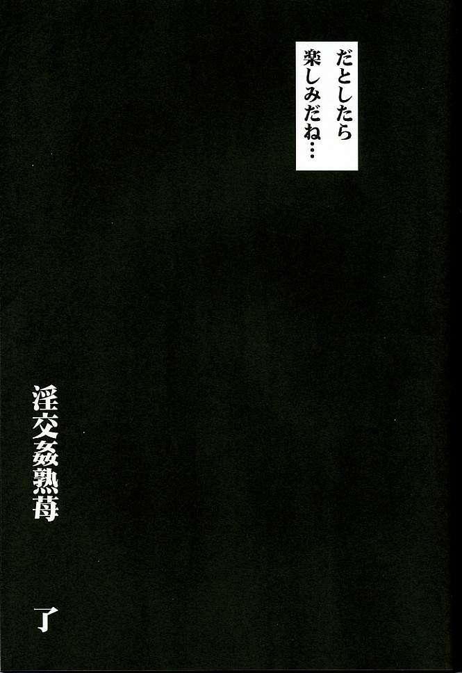Inkou Kanjuku Ichigo 19