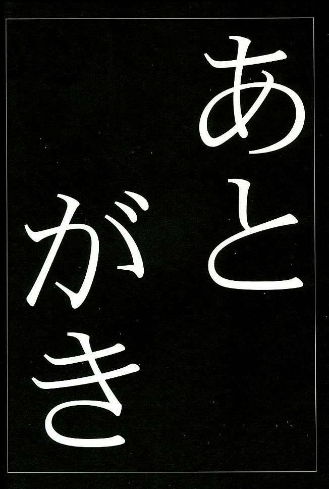 Inkou Kanjuku Ichigo 20
