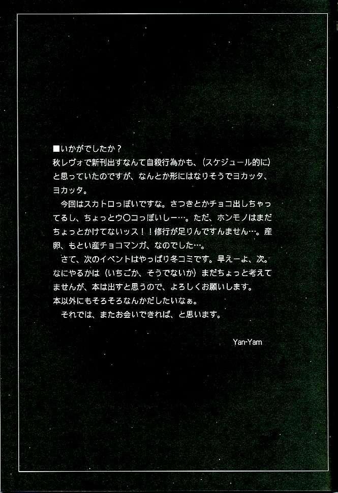 Inkou Kanjuku Ichigo 21