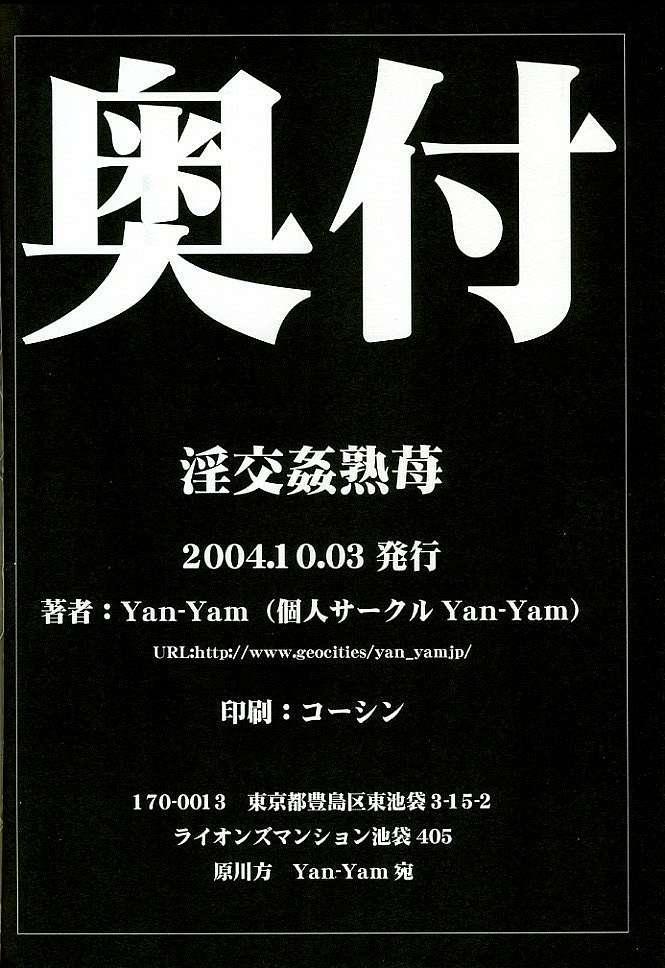 Inkou Kanjuku Ichigo 22