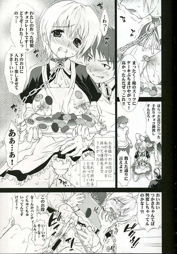 Inkou Kanjuku Ichigo 4