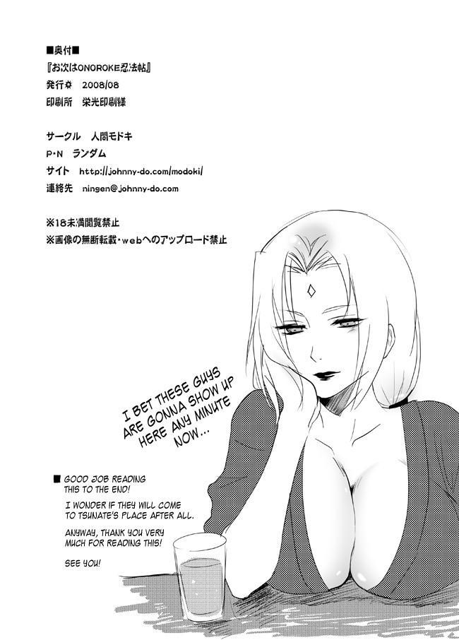 Otsugi wa ONOROKE Ninpoujou 20