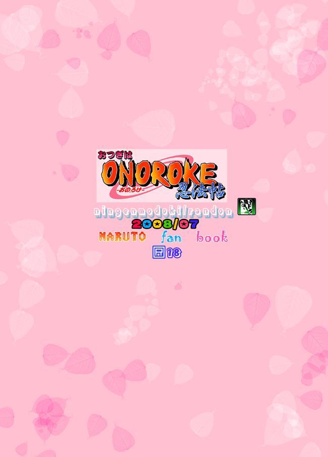 Otsugi wa ONOROKE Ninpoujou 21