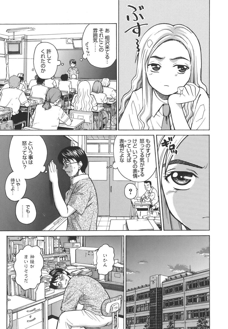 Himitsu Jugyou 16