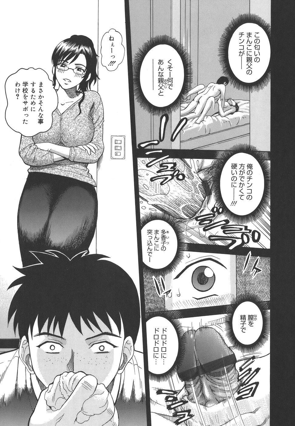 Himitsu Jugyou 196