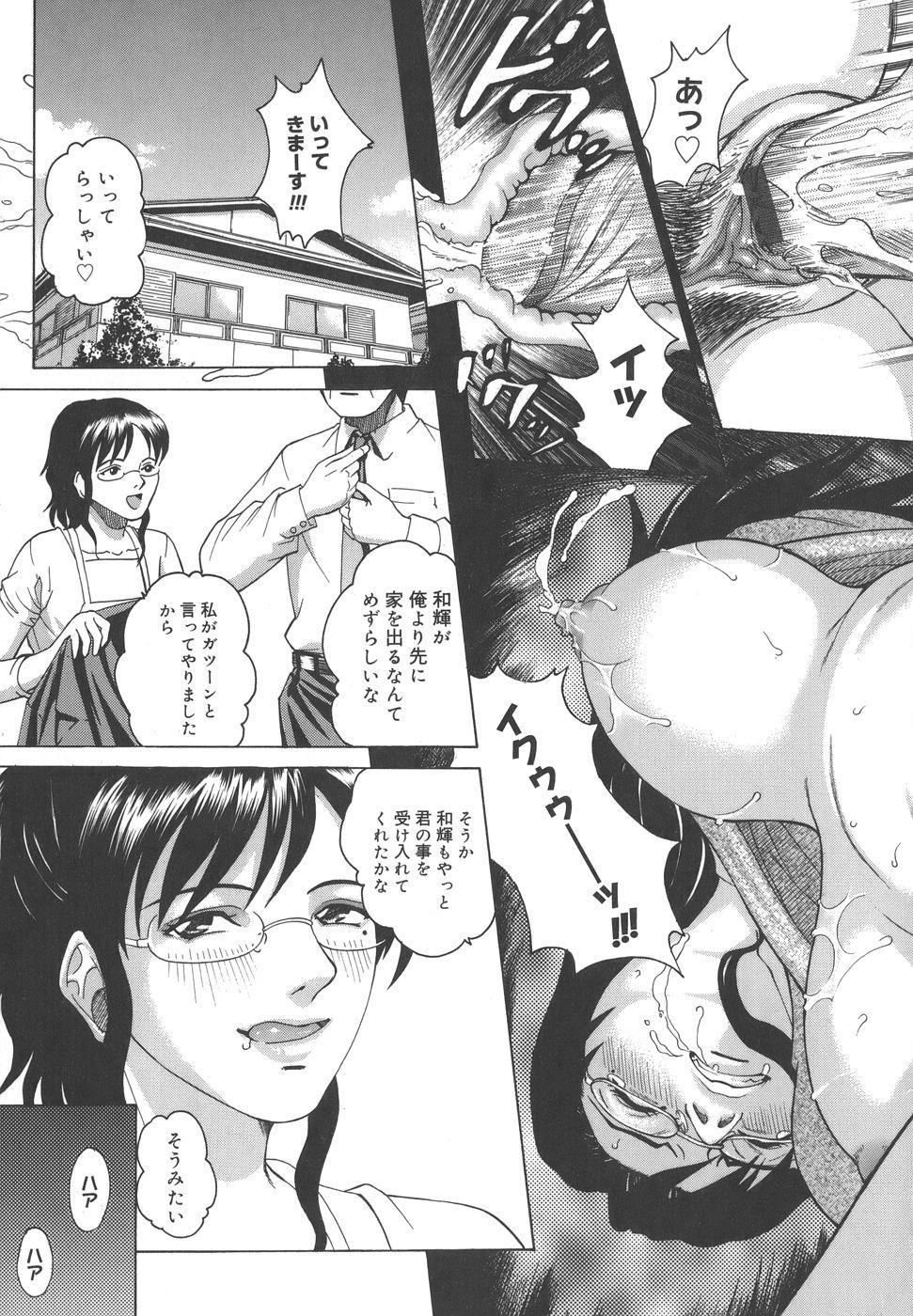 Himitsu Jugyou 210