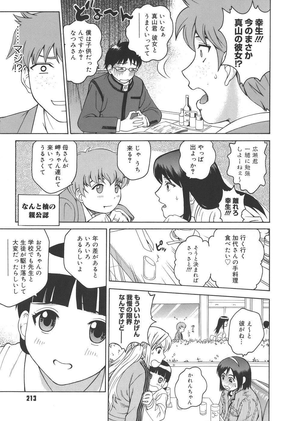 Himitsu Jugyou 216