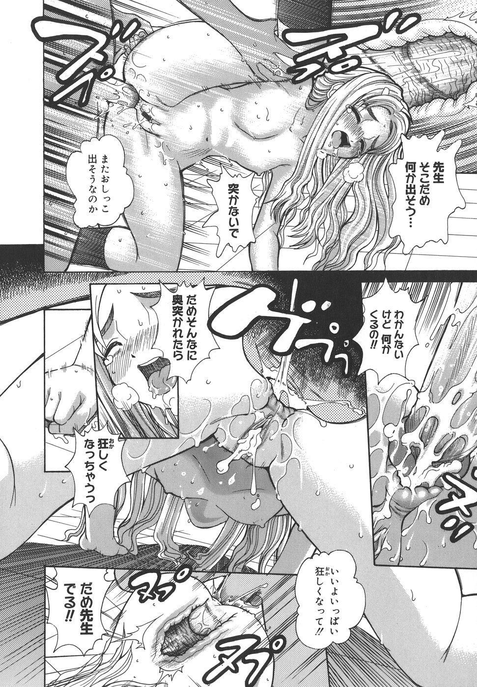 Himitsu Jugyou 43