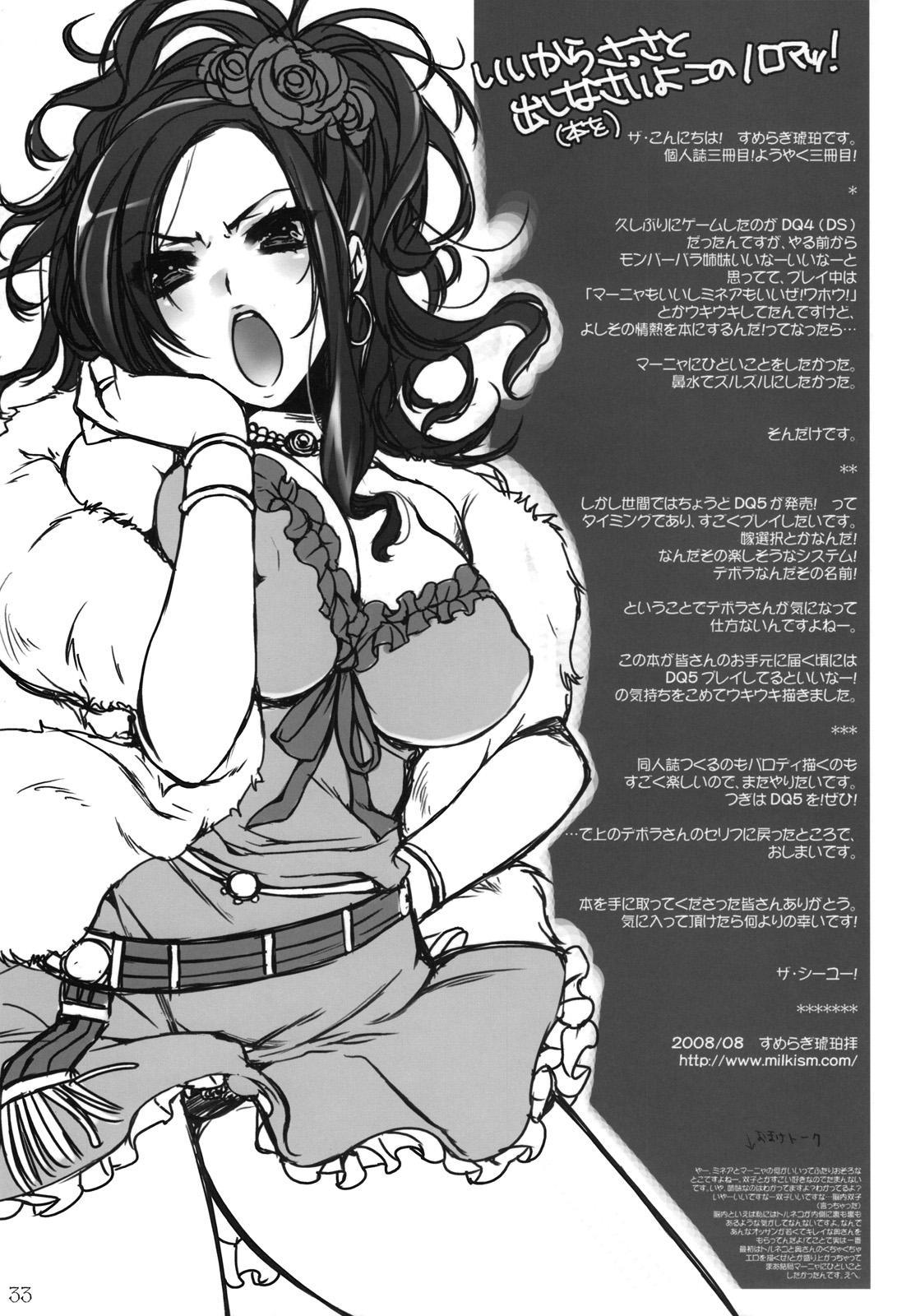 (C74) [L.L.MILK (Sumeragi Kohaku)] Inn-Yan-FOR (Dragon Quest IV) 32