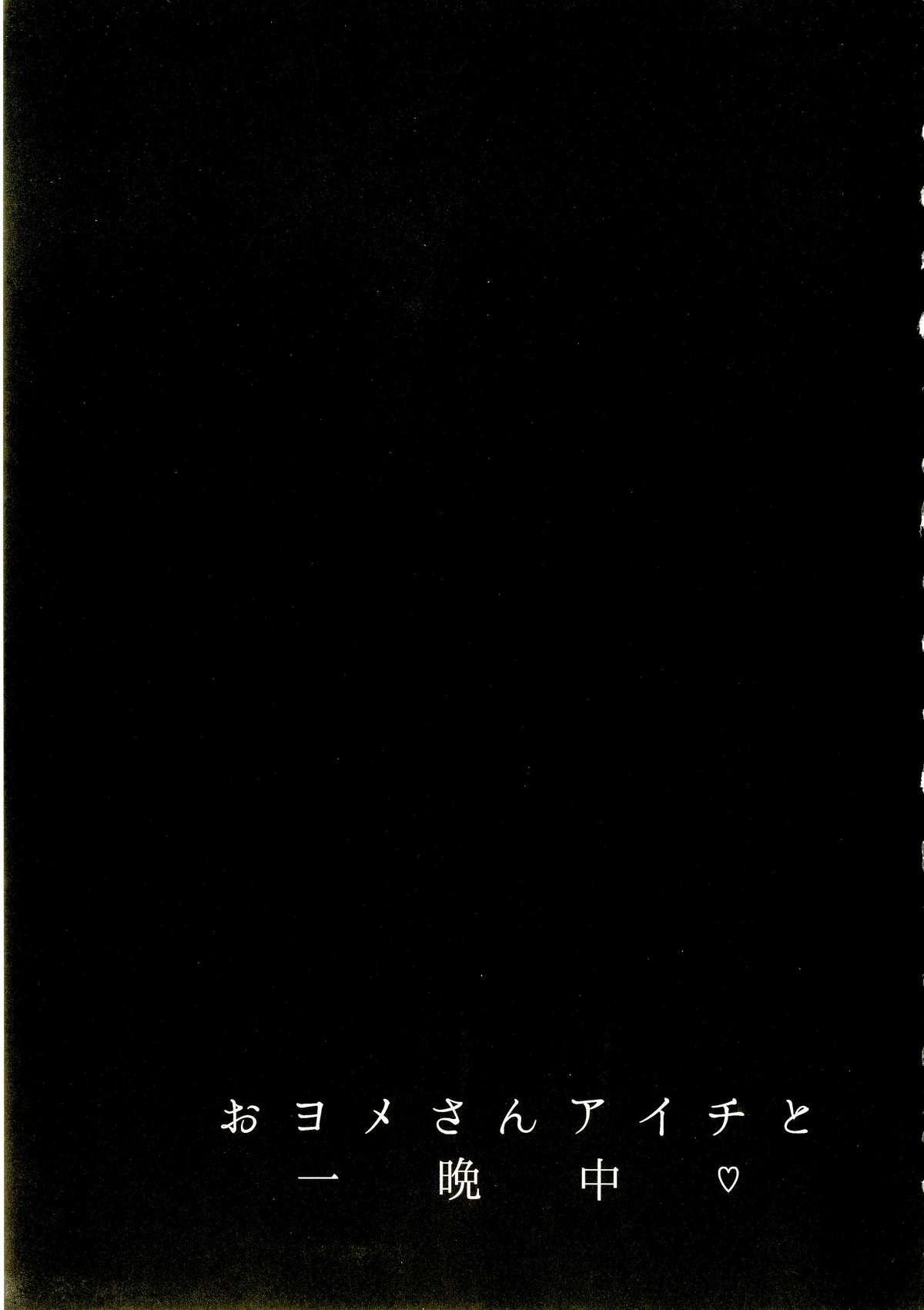 Oyome-san Aichi to Hitobanjuu 2