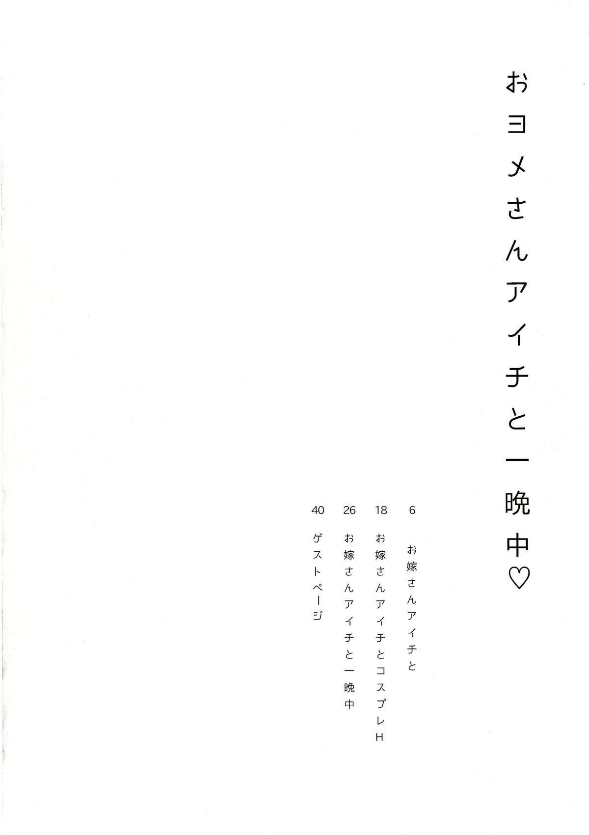 Oyome-san Aichi to Hitobanjuu 3