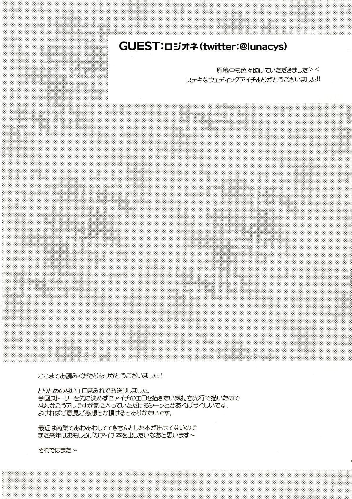 Oyome-san Aichi to Hitobanjuu 40