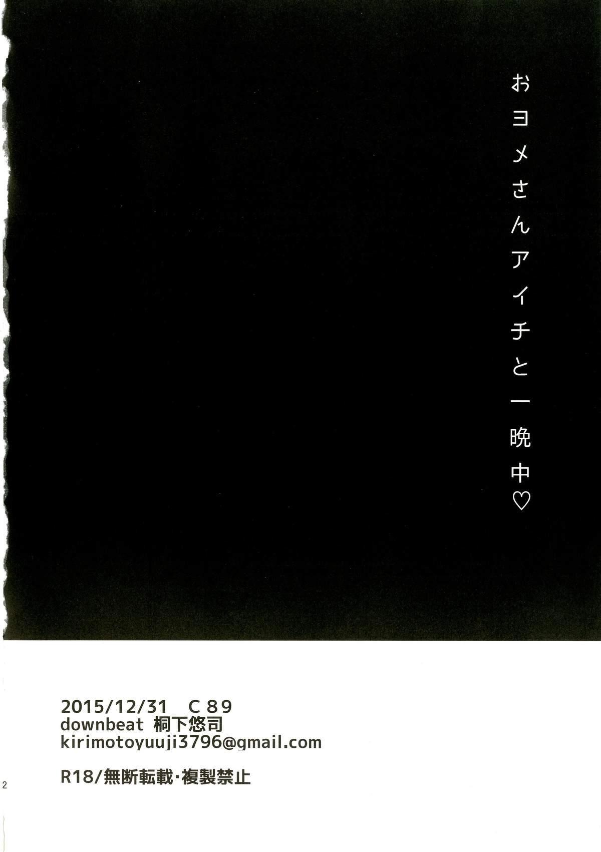 Oyome-san Aichi to Hitobanjuu 41